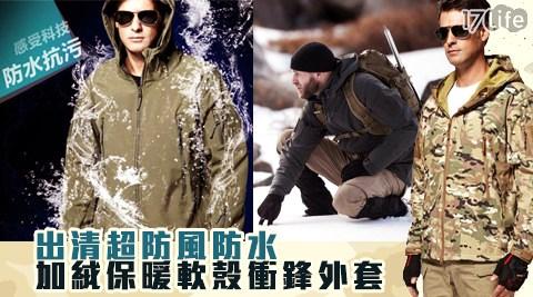 平均每件最低只要895元起(含運)即可購得出清超防風防水加絨保暖軟殼衝鋒外套1件/2件,多色多尺寸任選。