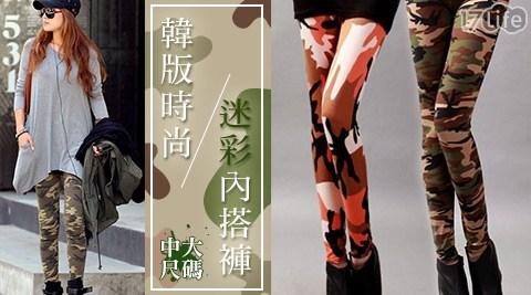 韓版時尚迷彩內搭褲