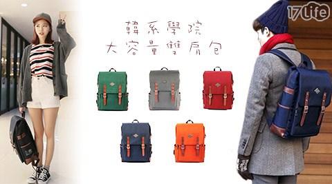 韓系/學院/大容量/雙肩包/背包