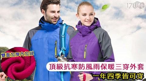平均最低只要1,350元起(含運)即可享有頂級抗寒防風雨保暖三穿外套:1入/2入/3入/4入,多色多尺寸!