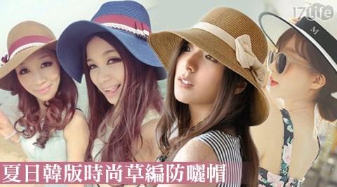 平均每入最低只要199元起(含運)即可享有夏日韓版時尚草編防曬帽1入/2入/4入,款式:A/B/C,多色任選。