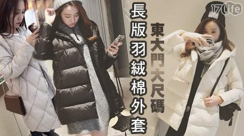 平均每件最低只要499元起(含運)即可購得東大門大尺碼長版羽絨棉外套1件/2件/4件/8件,款式:A款(白色/黑色)/B款(淺灰色/黑色),多尺碼任選。