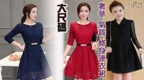 平均每件最低只要589元起(含運)即可享有大尺碼奢華氣質修身連衣裙任選1件/2件/4件,多色多尺寸任選!