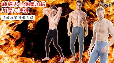 平均每件最低只要196元起(含運)即可享有純棉男士保暖加絨加厚打底褲1件/2件/4件/6件/8件,多色多尺寸任選。
