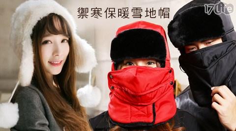 禦寒保暖雪地帽