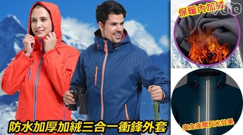 平均每件最低只要2,199元起(含運)即可享有防寒加厚加絨三合一防水防風衝鋒外套1件/2件,顏色:黃色/桔紅色/藍色,多尺寸任選。