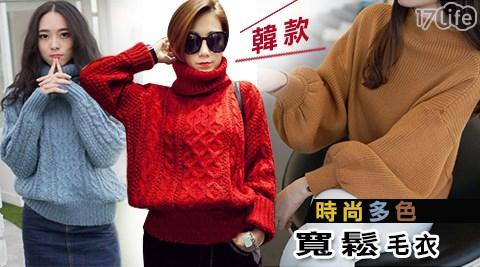 平均每入最低只要399元起(含運)即可享有韓款時尚多色寬鬆毛衣1入/2入/4入,多色任選。