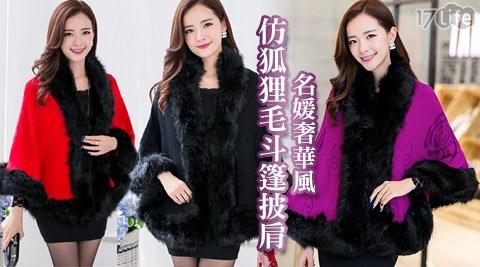平均每件最低只要559元起(含運)即可享有名媛奢華仿狐狸毛斗篷披肩1件/2件/4件/6件,顏色:白色/紅色/黑色/寶藍色/玫紅色。