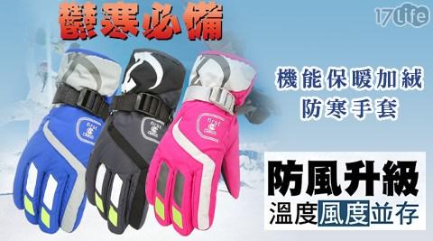 機能17p 團購保暖加絨防寒手套