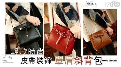 平均每入最低只要149元起(含運)即可購得韓款時尚皮帶裝飾單肩斜背包1入/2入/4入/8入/10入,顏色:咖啡/酒紅/黑色。