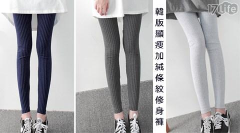 平均每件最低只要229元起(含運)即可購得韓版顯瘦加絨條紋修身褲1件/2件/4件,顏色:黑色/藍色/深灰色/淺灰色。