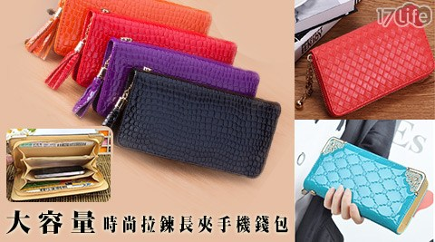 平均最低只要229元起(含運)即可享有大容量時尚拉鍊長夾手機錢包:1入/2入/4入/6入,多款多色!