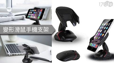 變形滑鼠手機支架/手機支架/支架
