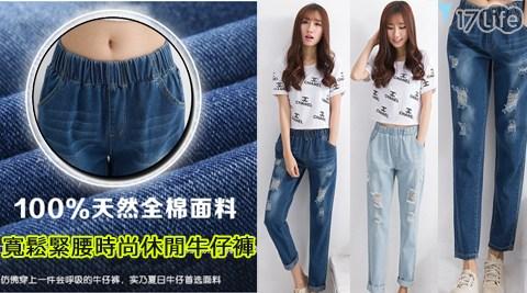 平均每件最低只要329元起(含運)即可享有寬鬆緊腰時尚休閒牛仔褲1件/2件/4件/8件,顏色:深藍/淺藍,多尺寸任選。