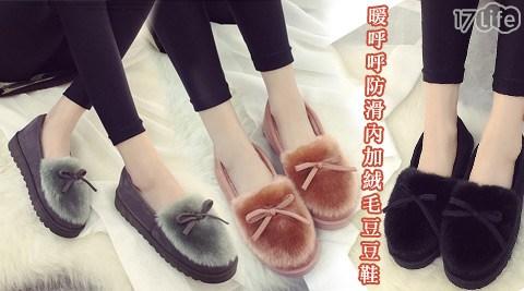 平均每雙最低只要259元起(含運)即可購得暖呼呼防滑內加絨毛豆豆鞋1雙/2雙/4雙/6雙,多色多尺碼任選。
