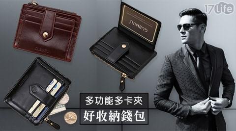 多功能/多卡夾/好收納/錢包/皮夾