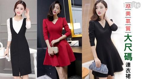平均每件最低只要299元起(含運)即可購得唯美氣質大尺碼連衣裙任選1件/2件/4件/8件,2款多色多尺寸任選!
