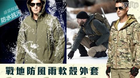 戰地防風雨軟殼外套