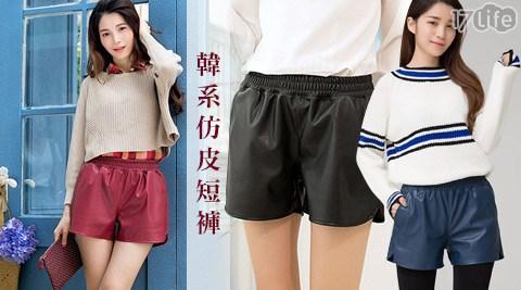 韓系仿皮短褲