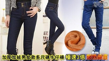 加厚加絨男女款多尺碼牛17p 團購仔褲系列