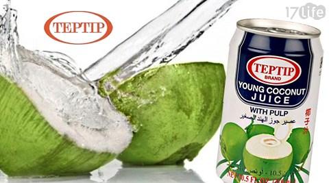 平均每瓶最低只要22元起即可購得泰國【TEPTIP】椰子水1瓶/24瓶/48瓶(310ml/瓶),購滿12瓶免運。