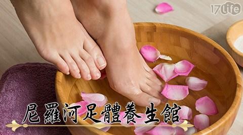 西門/萬華/按摩/腳/全身/尼羅河/足體/養生館