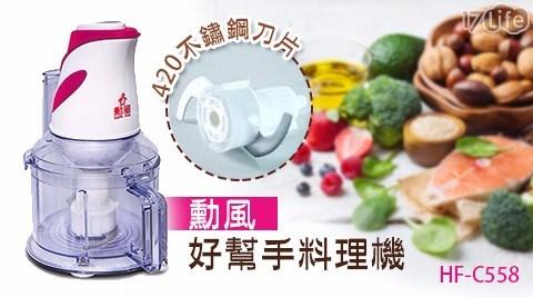 勳風/HF-C558/好幫手/料理機/調理機/調理棒/料理棒