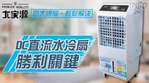 大家源-負離子DC直流17life現金券2012水冷扇30公升(TCY-8911)