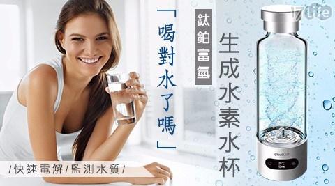 【健康之泉】鈦鉑富氫生成水素水杯 WP-2813