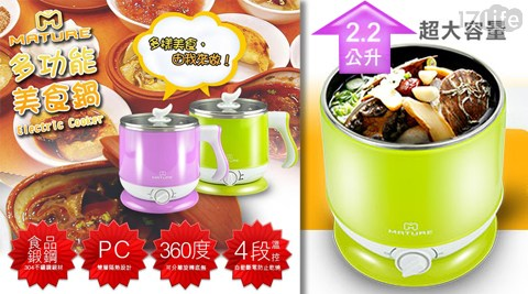 只要699元(含運)即可享有【MATURE美萃】原價1,280元多功能美食鍋(CY-1620)1入,顏色:紫羅蘭/芥末綠,享1年保固。