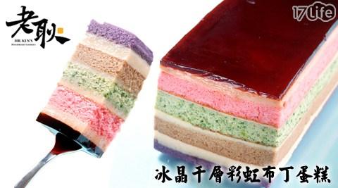 平均每條最低只要189元起(4條免運)即可購得【老耿】冰晶千層彩虹布丁蛋糕1條/8條(500g±10g/條)。