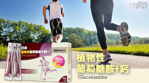 寶齡富錦/植物性葡萄糖胺+鈣/體力補充/葡萄糖胺