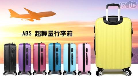 只要895元起(含運)即可享有原價最高1,799元ABS 超輕量行李箱(磨砂耐刮外殼)只要895元起即可享有原價最高1,799元ABS 超輕量行李箱(磨砂耐刮外殼):20吋/24吋/28吋,多色任選,購買即享1年保固服務。