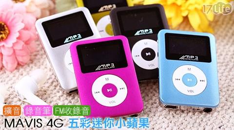 平均每入最低只要399元起(含運)即可購得【MAVIS】4G五彩迷你小蘋果可擴音/錄音筆/FM收錄音1入/2入/3入,顏色:銀色/黑色/桃色/藍色/綠色。