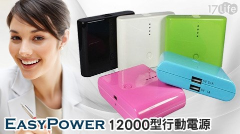 只要279元(含運)即可購得【Easy Power】原價599元12000型行動電源1台,顏色:黑/白/桃/藍/綠。