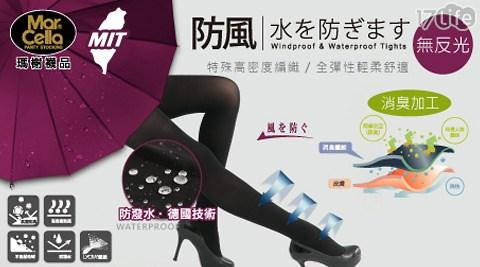 只要133元起(3雙免運)即可購得【瑪榭】原價最高895元防風防潑水高密度褲襪系列任選1雙/5雙:(A)60D/(B)90D;顏色:黑色。