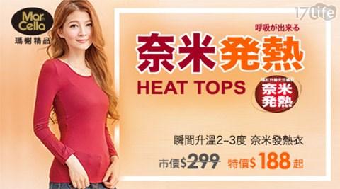 平均每件最低只要188元起(2件免運)即可購得【瑪榭】台灣製奈米發熱網織圓領衣1件/2件/5件,顏色:棗紅/黑/膚/鐵灰。