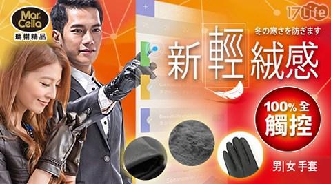 瑪榭-100%全觸控新輕絨感觸控手套