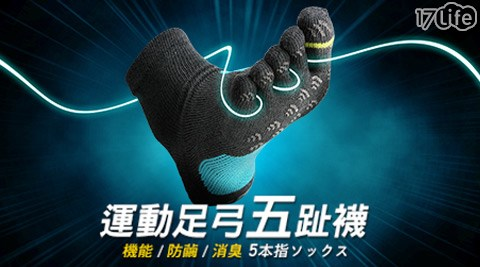 瑪榭-男襪升級透氣運動五趾襪