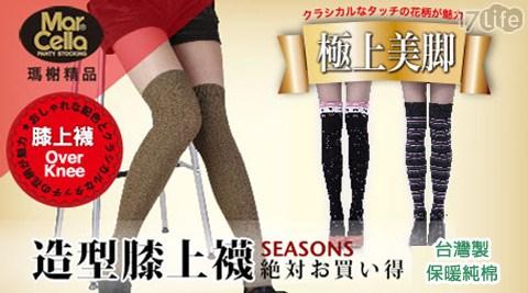 平均每雙最低只要75元起(含運)即可享有【瑪榭】台灣製保暖純棉極上美腳雪花膝上襪2雙/4雙/8雙,多款任選,顏色隨機出貨!
