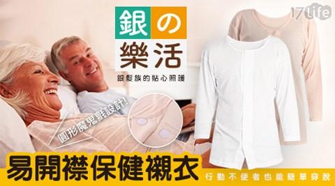 瑪榭/開襟/純棉/抗菌/衛生衣/老年人/保健襯衣