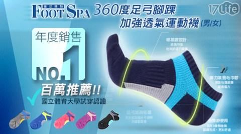平均最低只要49元起(含運)即可享有「台灣製」足弓加強機能防護運動襪平均最低只要49元起(含運)即可享有「台灣製」足弓加強機能防護運動襪:6雙/12雙/24雙,多色選擇!