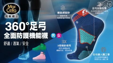 瑪榭-台灣製F小 蠻 牛 台中ootSpa系列-RUN360度足弓全面防護跑步襪