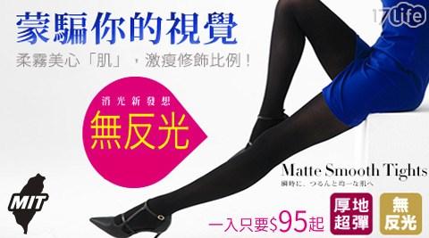 平均每雙最低只要95元起(含運)即可購得【瑪榭】無反光柔霧美肌褲襪觸感輕柔舒適任選3雙/6雙/10雙,尺寸:一般型/加長型,皆有多種顏色可選!