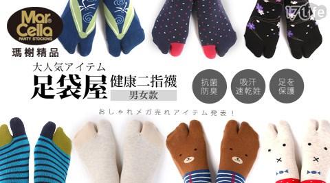 平均每雙最低只要42元起(含運)即可享有台灣製一體成型吸汗速乾二趾健康襪6雙/12雙/24雙,款式:男款/女款(素面/點點/兔子/熊熊/蜻蜓/櫻花/細條/大象/十字),顏色隨機出貨。