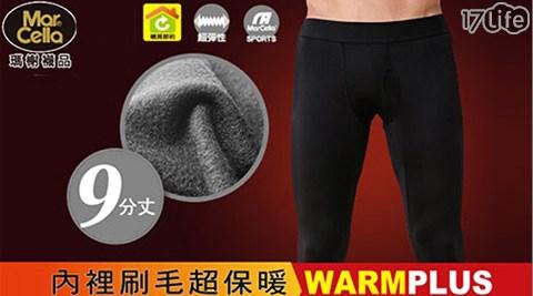 平均每件最低只要200元起(含運)即可購得【瑪榭】男保暖內刷毛九分褲-黑1件/2件/4件,尺寸:M/L。