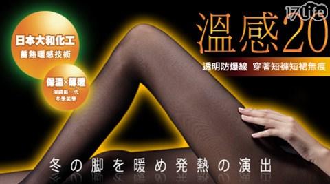 只要66元起即可購得【瑪榭MarCella】原價最高2616元台灣製日本大和蓄熱褲襪系列1件/12件/24件:(A)溫感20丹,款式:一般黑/加長黑/(B)溫感40丹。