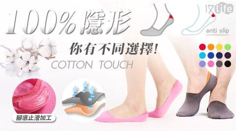 瑪榭-17life 退 費台灣製一體成型男女款棉質止滑隱形襪