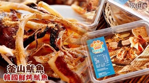 只要89元起即可購得【釜山魷魚】原價最高3000元韓國鮮烤魷魚系列:(A)包裝1包/20包(62g±10%/包)/(B)盒裝1盒/8盒(124g±10%/盒)。口味:原味/海苔/椒鹽/辣椒/泰式檸檬/芥末!
