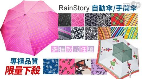 平均每支最低只要385元起(含運)即可享有【RainStory】百貨專櫃品牌自動傘/手開傘1支/2支,多種款式任選!
